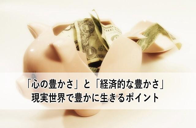 「心の豊かさ」と「経済的な豊かさ」-01