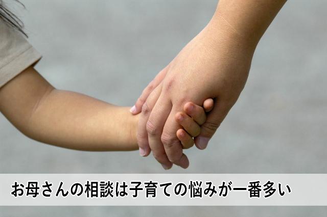 お母さんの相談は子育ての悩みが一番多い