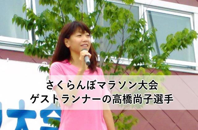 さくらんぼマラソン大会ゲストランナーの高橋尚子選手