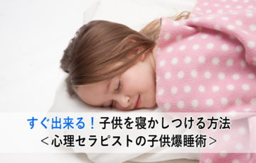 すぐ出来る!子供を寝かしつける方法