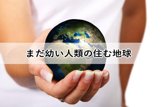 まだ幼い人類の住む地球