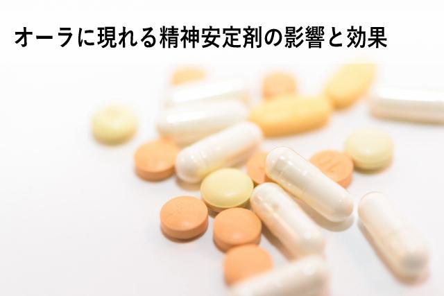 オーラに現れる精神安定剤(抗不安薬)の影響と効果