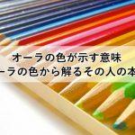オーラの色の意味、色には特定の意味があるのか?