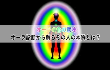 オーラの色の意味:オーラ診断から解るその人の本質とは?