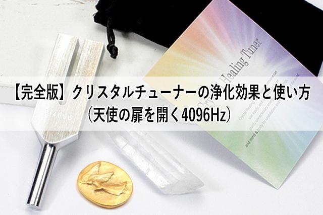 【完全版】クリスタルチューナーの浄化効果と使い方(天使の扉を開く4096Hz)