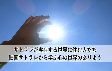 サトラレが実在する世界に住む人たち-01