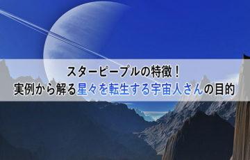 スターピープルの特徴!実例から解る星々を転生する宇宙人さんの目的