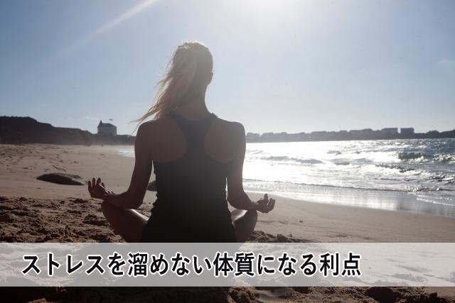 ストレスを溜めない体質になる利点