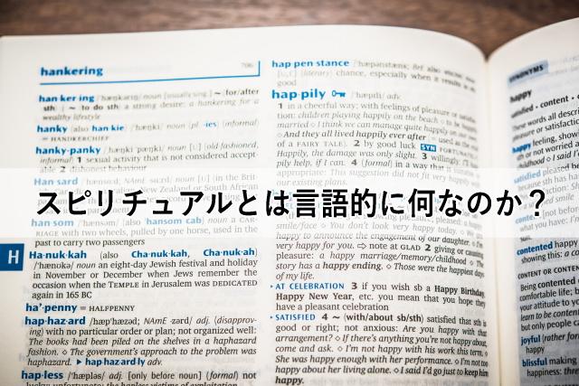 スピリチュアルとは言語的に何なのか?