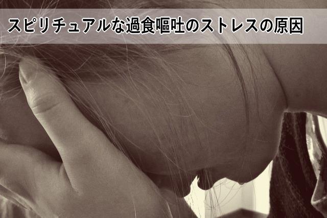 スピリチュアルな過食嘔吐のストレスの原因