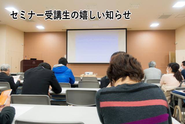 セミナー受講生の嬉しい知らせ