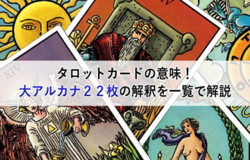 タロットカードの意味!大アルカナ22枚の解釈を一覧で解説
