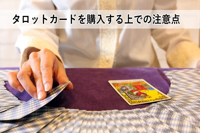 タロットカードを購入する上での注意点