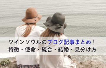 ツインソウルのブログ記事まとめ