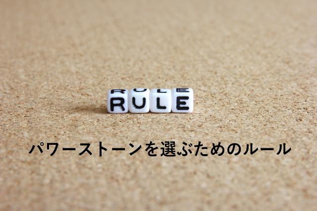 パワーストーンを選ぶためのルール
