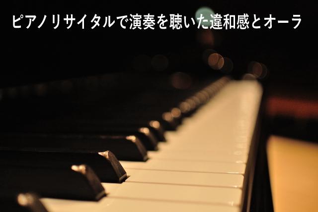 ピアノリサイタルで演奏を聴いた違和感とオーラ