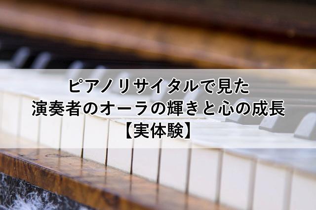 ピアノリサイタルで見た演奏者のオーラの輝きと心の成長【実体験】