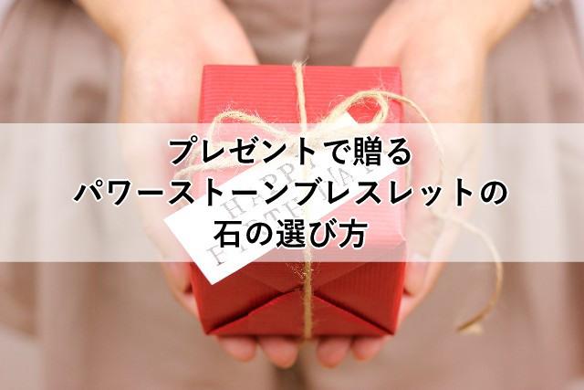 プレゼントで贈るパワーストーンブレスレットの石の選び方