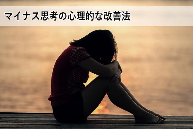 マイナス思考の心理的な改善法
