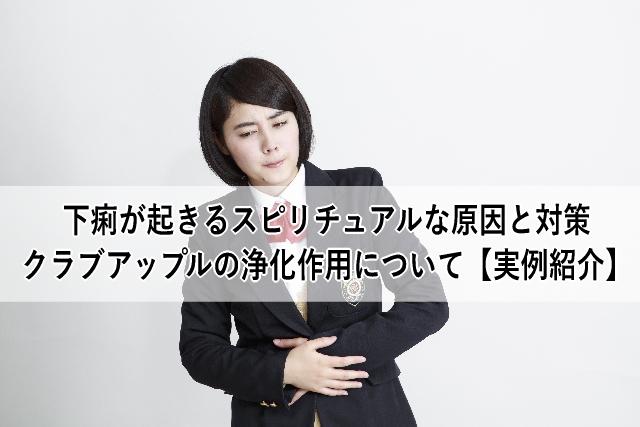 下痢が起きるスピリチュアルな原因と対策-01