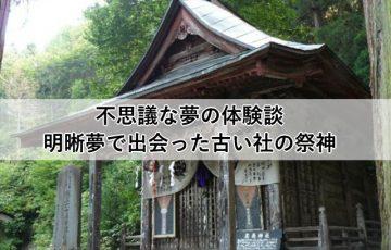 不思議な夢の体験談-01