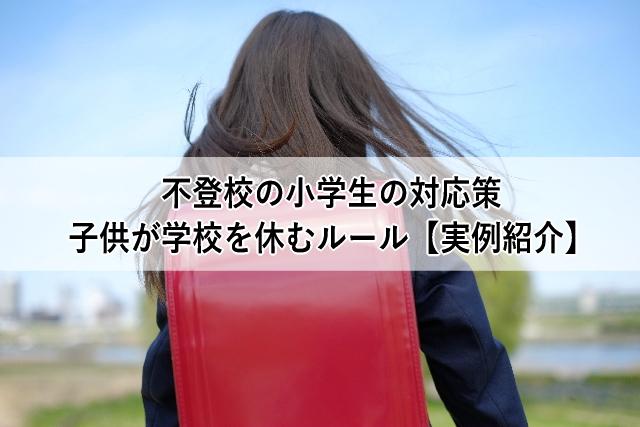 不登校の小学生の対応策-01