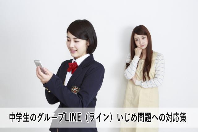 中学生のグループLINE(ライン)いじめ問題への対応策