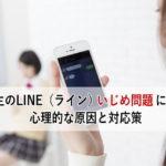 中学生のLINE(ライン)いじめ問題における心理的な原因と対応策