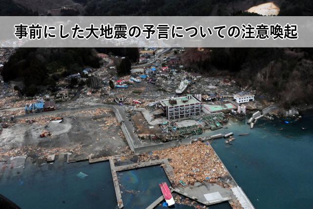 事前にした大地震の予言についての注意喚起