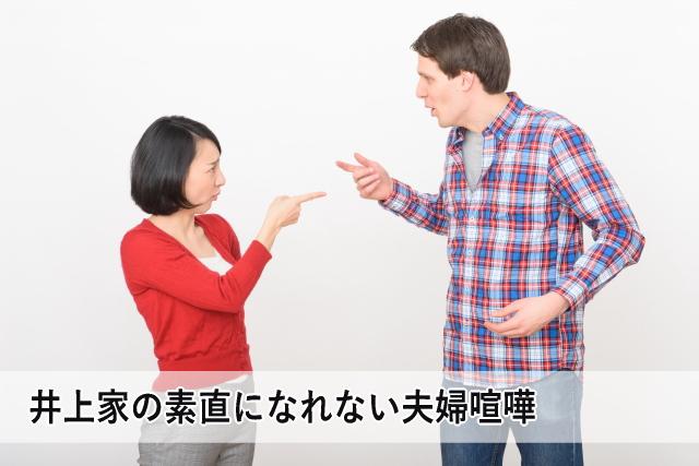 井上家の素直になれない夫婦喧嘩