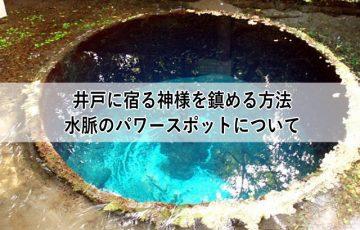 井戸に宿る神様を鎮める方法-01