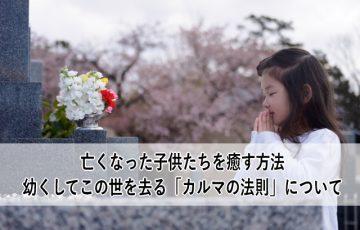 亡くなった子供たちを癒す方法-01