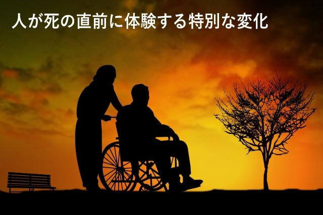 人が死の直前に体験する特別な変化