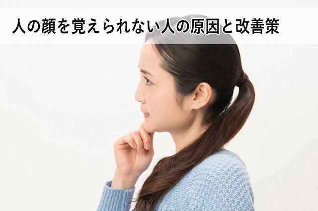 人の顔を覚えられない人の原因と改善策
