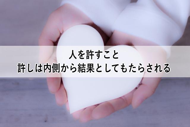 人を許すこと-01