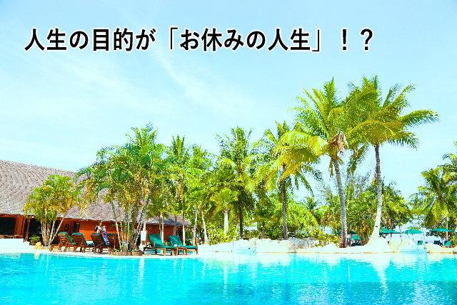 人生の目的が「お休みの人生」!?