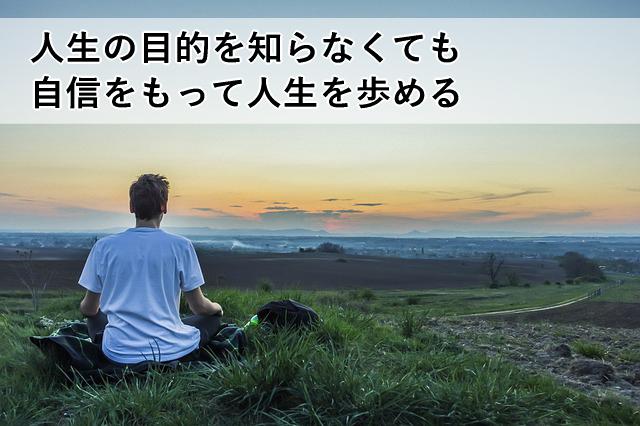 人生の目的を知らなくても自信をもって人生を歩める