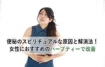 便秘のスピリチュアルな原因と解消法!女性におすすめのハーブティーで改善