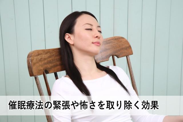 催眠療法の緊張や怖さを取り除く効果