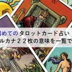 初めてのタロットカード占い!大アルカナ22枚の意味を一覧で解説