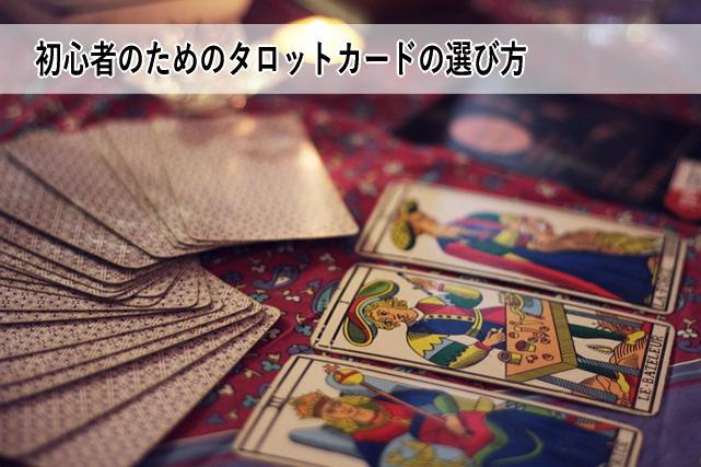 初心者のためのタロットカードの選び方
