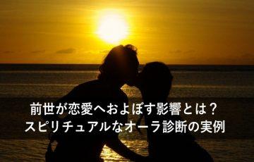 前世が恋愛へおよぼす影響とは?スピリチュアルなオーラ診断の実例