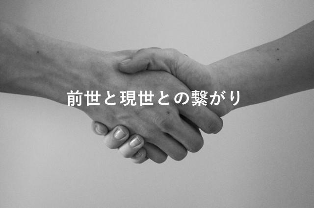 前世と現世との繋がり