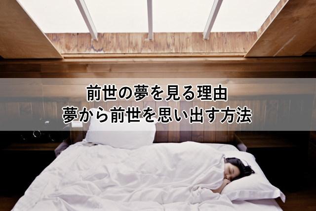 前世の夢を見る理由 夢から前世を思い出す方法【実例紹介】