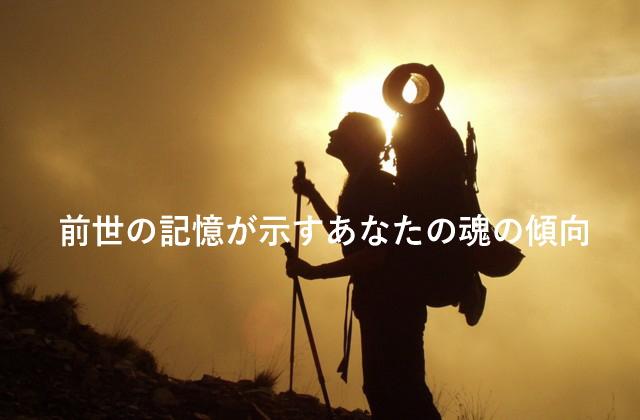 前世の記憶が示すあなたの魂の傾向