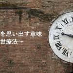 前世の記憶を思い出す意味、前世療法