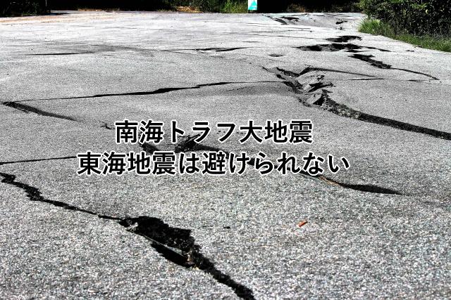 南海トラフ大地震、東海地震は避けられない