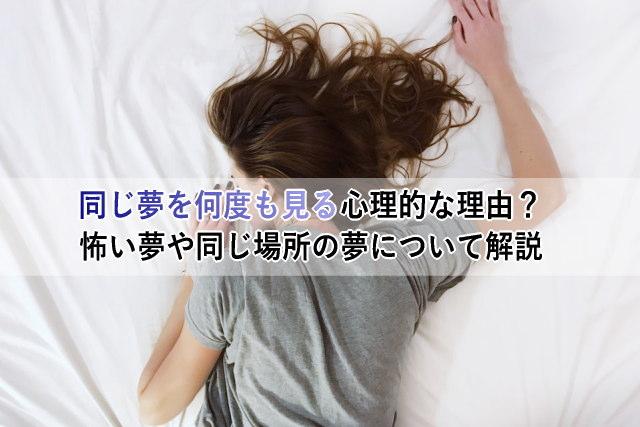 同じ夢を何度も見る心理的な理由?怖い夢や同じ場所の夢について解説