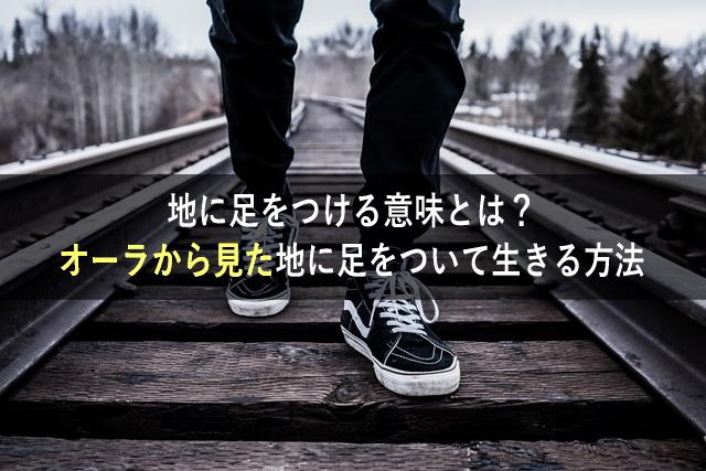 地に足をつける意味とは?オーラから見た地に足を着いて生きる方法