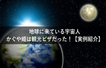 地球に来ている宇宙人-01
